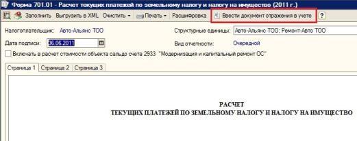 Ставки транспортного налога 2011 рк аниме маг на полную ставку смотреть онлайн на русском
