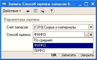 Lifo fifo в бухгалтерии интересно о регистрации ооо