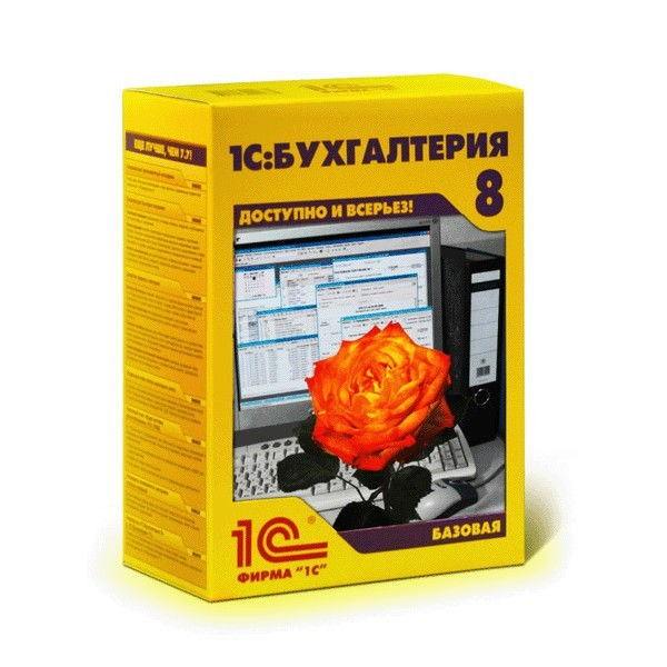 1С:Бухгалтерия 8 для Казахстана. Базовая версия